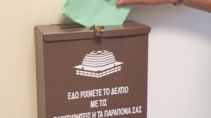 Κουτί παραπόνων