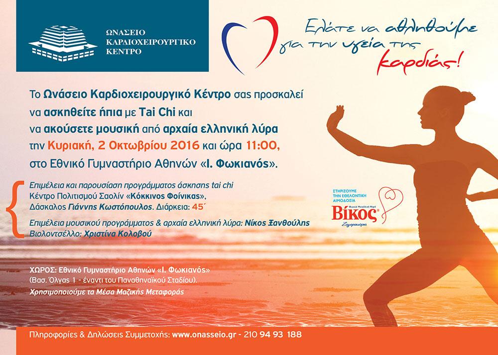 Εκδήλωση της μέρας της καρδιάς - Ωνάσειο - Πρόσκληση