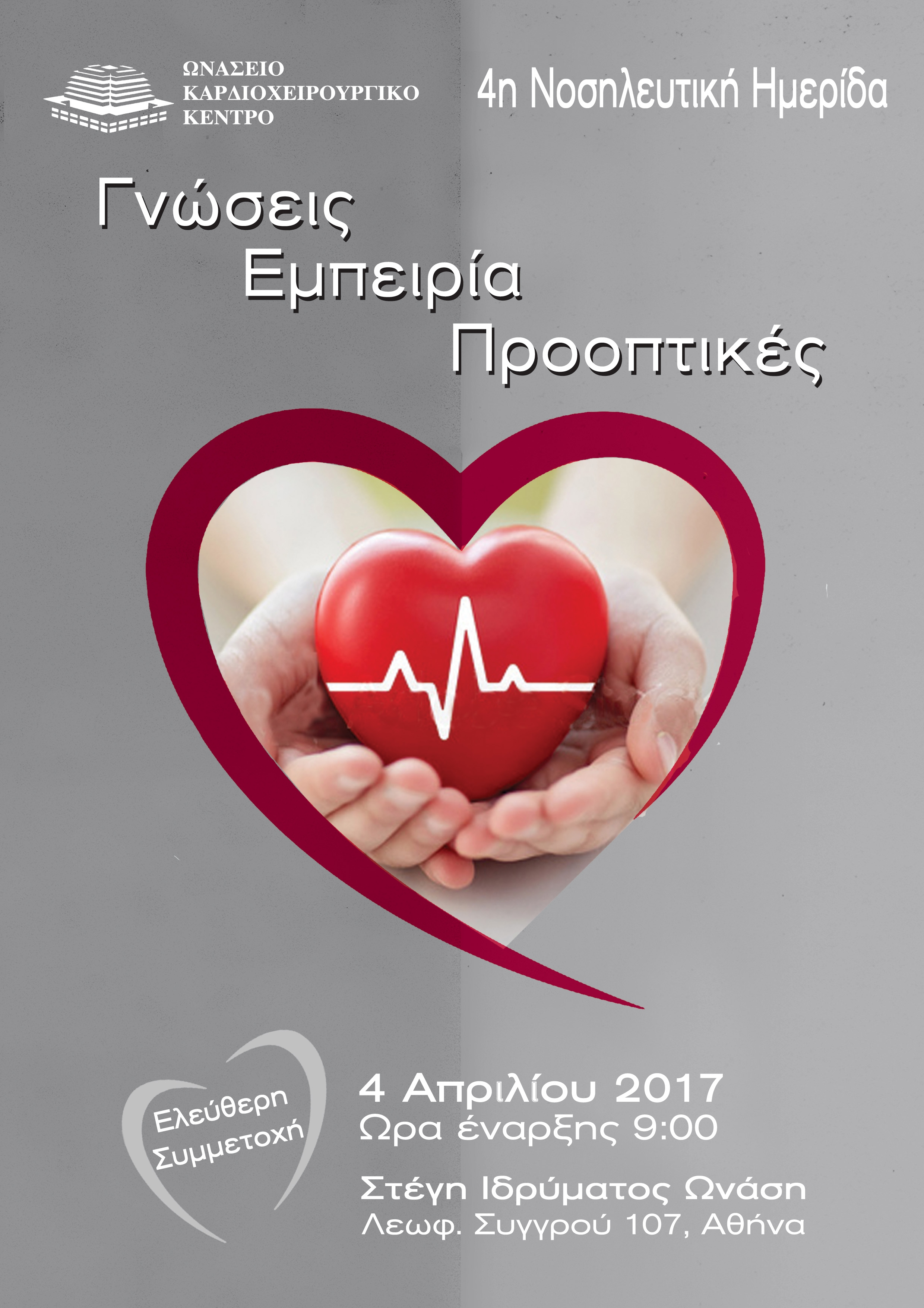 ΝοσηλευτικήΗμερίδα_Αφίσα