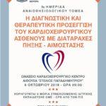 Αναισθησιολογική Ημερίδα ΩΚΚ _Αφίσα