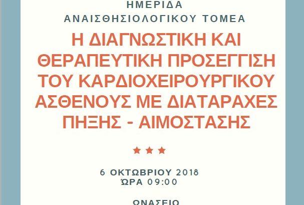 ANAISTHISIOLOGIKH_HMERIDA