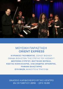 OrientExpress_Αφίσα