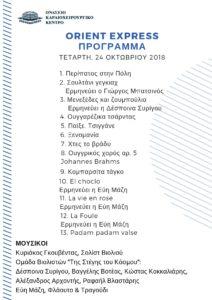 OrientExpress_Πρόγραμμα