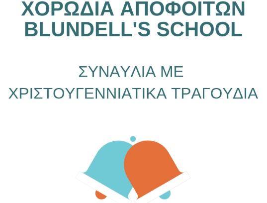XORODIA_APOFOITWN_BLUNDELL_SCHOOL