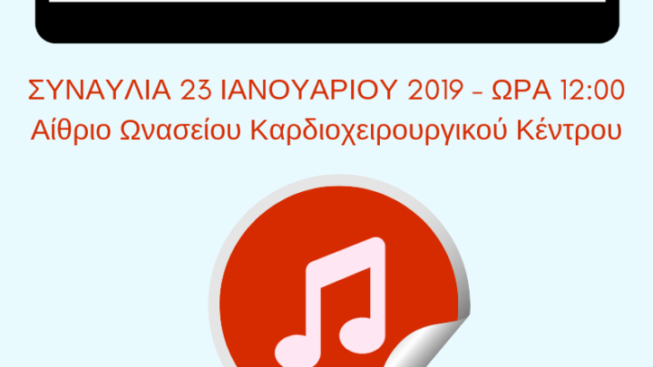 Athens Tango Ensemble Αφίσα