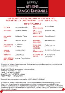 Athens Tango Ensemble Πρόγραμμα