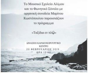 ΤΑΞΙΔΙΑ_ΕΝ_ΠΛΩ