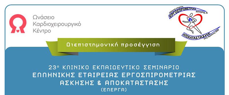 Kliniko-Ekpaideutiko-Seminario