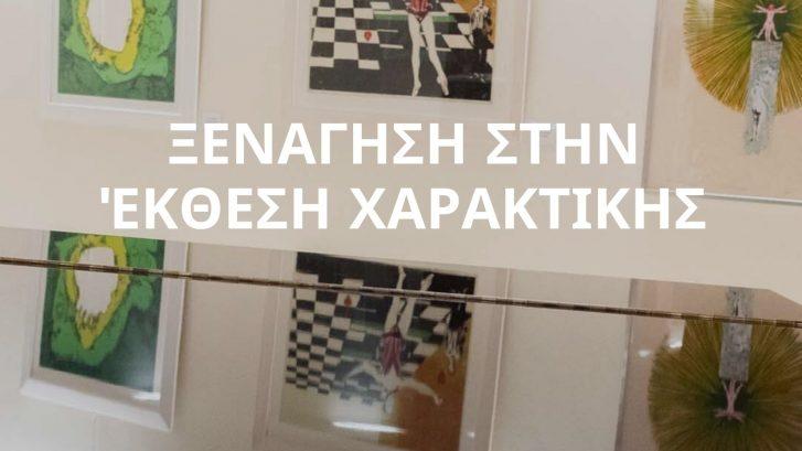 191124_ΞΕΝΑΓΗΣΗ ΣΤΗΝ 'ΕΚΘΕΣΗ ΧΑΡΑΚΤΙΚΗΣ