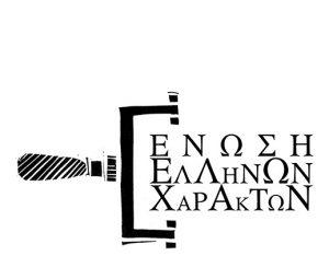 enosi-ellinon-xarakton