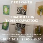 xenagisi_ekthesis_xaraktikis