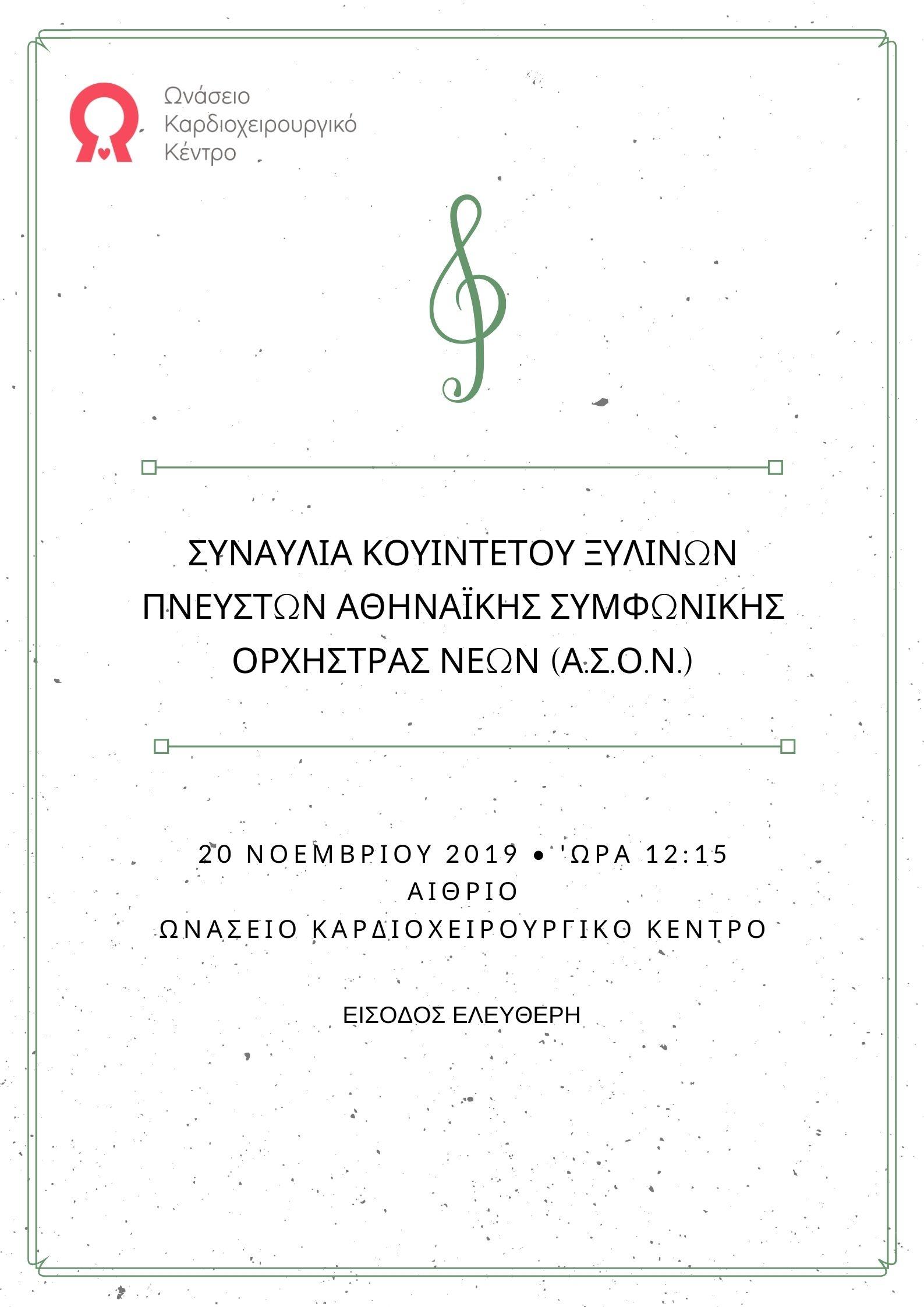 Αφίσα Συναυλίας ΑΣΟΝ
