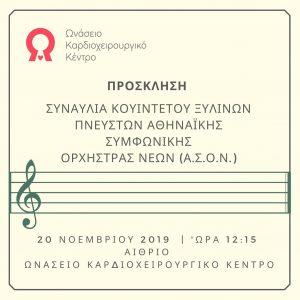 Πρόσκληση Συναυλία ΑΣΟΝ