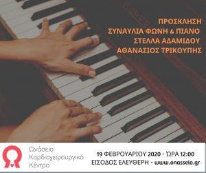 Πρόσκληση Στέλλα Αδαμίδου Αθανάσιος Τρικούπης