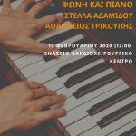 Στέλλα Αδαμίδου-Αθανάσιος Τρικούπης Αφίσα