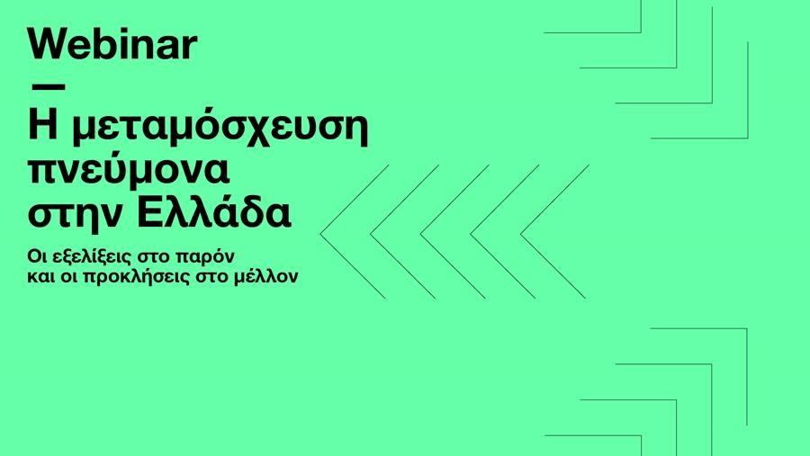 webinar - metamosxeysi-pneymona