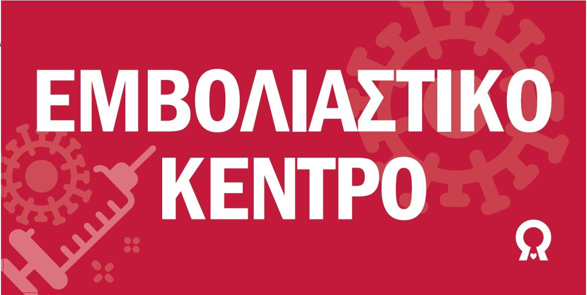 EMBOLIASTIKO_KENTRO